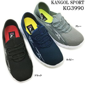 KANGOL SPORT KG3990 カンゴール スポーツ メンズ スニーカー 靴 シューズ サンダル キックバック メッシュ素材 ストレッチ素材 軽量 屈曲性 KG-3990 男性 紳士 男子
