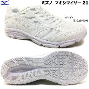 スポーツシューズ ミズノ マキシマイザー 21 MIZUNO Maximizer K1GA190201 ホワイト 白 メンズ レディース ユニセックス 男女兼用 スニーカー 靴 シューズ 幅広 3E ランニング ジョギング スポーツ 運
