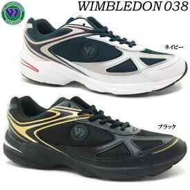 ウィンブルドン WIMBLEDON 038 レディース メンズ ジュニア スニーカー ランニングシューズ ジョギング 運動靴 フィットネス 通学 反射材 防滑 グリップ性 幅広 3E レースアップ 靴 シューズ 男性 紳士 女性 婦人 学生 ボーイズ ガールズ ウインブルドン