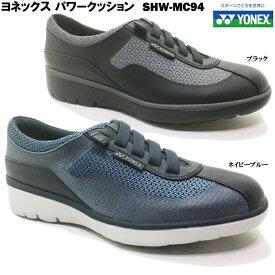 YONEX/ヨネックス パワークッション SHW-MC94 メンズ ウォーキングシューズ コンフォートシューズ 靴 メッシュ ファスナー ゴムひも 軽量 快適 歩きやすい 脱ぎやすい 履きやすい 散歩 旅行 男性 紳士