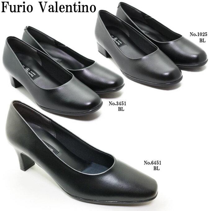 Furio Valentino 1025/3451/6451フリオ バレンチノ レディース プレーンパンプス ローヒール スクエアヒール フォーマル 幅広 4E 通勤 入学式 卒業式 就活 冠婚葬祭 女性 婦人