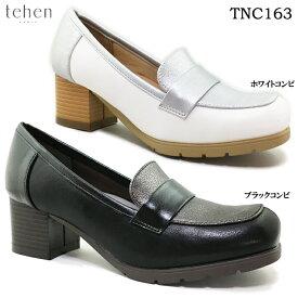 tehen テーン TNC163 レディース パンプス ローファー 太目ヒール カジュアル 靴 シューズ クッション性 女性 婦人 マドラス madras