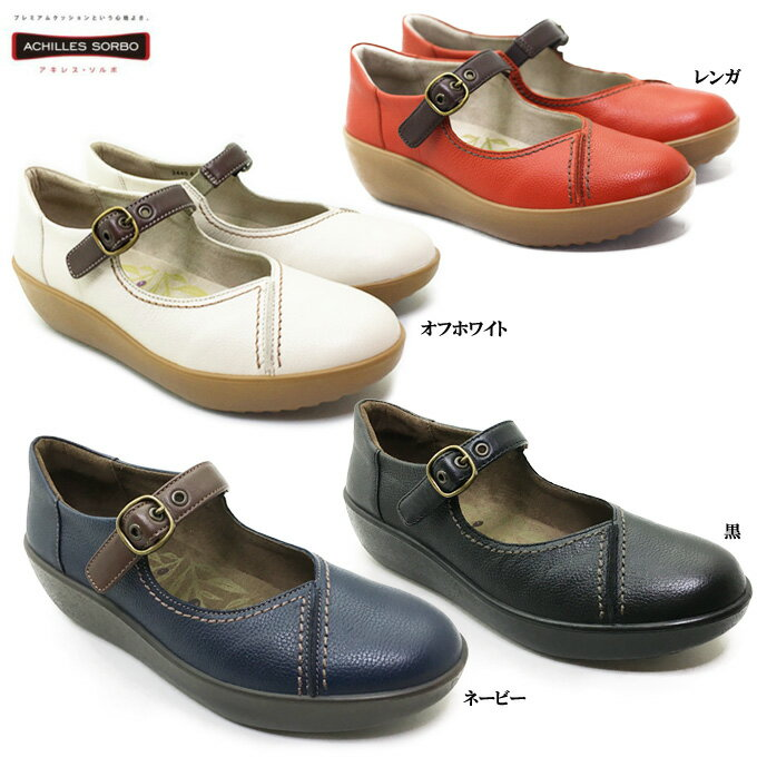 Achilles SORBO 244 アキレスソルボレディース 靴 シューズ カジュアル コンフォートシューズ ストラップシューズ 厚底 軽量 幅広 3E 女性 婦人