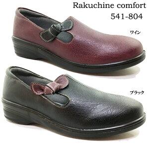ジョギングシューズ 楽ちん 541-804 レディース Rakuchine comfort カジュアルシューズ コンフォートシューズ サイドゴア 軽量 カップインソール 靴 女性 婦人