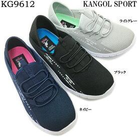 KANGOL SPORT KG9612 カンゴール スポーツ レディース スニーカー 靴 シューズ サンダル キックバック メッシュ素材 ストレッチ素材 軽量 屈曲性 KG-9612 女性 婦人 女子