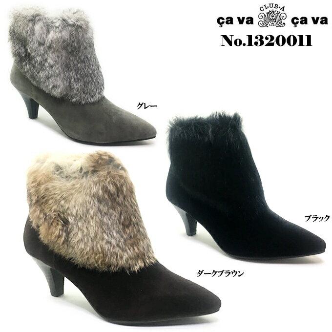 cava cava 1320011 サヴァサヴァ レディース ショートブーツ ハイヒール スタックヒール スエード ファー ポインテッドトゥ 靴 シューズ 日本製 天然皮革 本革 女性 婦人