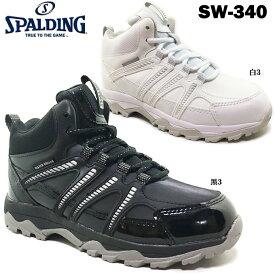スニーカー レディース SPALDING SW-340 レディースサイズ スポルディングスニーカー スノトレ 防水設計 防滑ソール 幅広 3E ホワイト ブラック 女性 婦人 女子 学生
