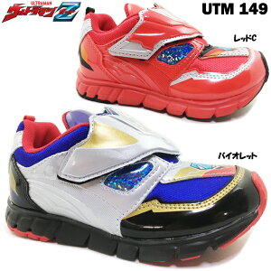 スニーカー キッズ ウルトラマンZ UTM149 キッズス ニーカー 靴 フェイスシューズ 面ファスナー マジックテープ キャラクター 通学 運動 遊び 男の子 男児 子供靴