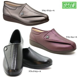 快歩主義 L011 アサヒ レディース リハビリシューズ 介護靴 カジュアル コンフォートシューズ タウン履き 旅行 軽量 スムース マジックテープ仕様 脱ぎやすい 履きやすい 歩きやすい 快適 幅広 3E 女性 婦人
