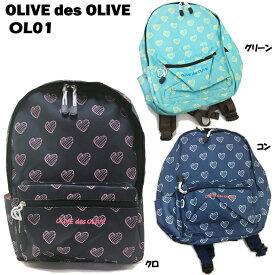 OLIVE des OLIVE(オリーブ・デ・オリーブ) OL01 キッズ ジュニア 子供用 リュックサック デイパック デイバッグ Dバッグ Dパック 鞄 かばん 女の子 小学生 幼稚園 遠足 お出かけ オリーブデオリーブ