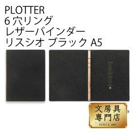 [送料無料] PLOTTER 6穴リングレザーバインダー リスシオ ブラック A5サイズ
