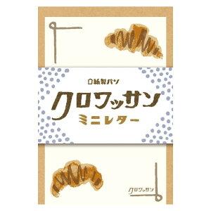 古川紙工 Wa-Life 紙製パン クロワッサンミニレター