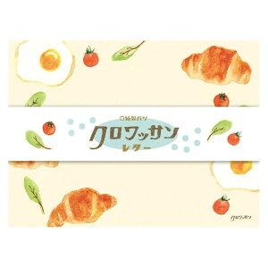 古川紙工 Wa-Life 紙製パン クロワッサンレター