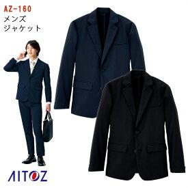作業服 メンズジャケット [男性用] 【SS~5L】 AZ-160AITOZ アイトス 作業着 ワークウェア 作業ウエア ビジネススーツ型ワークウェア ワークスーツ