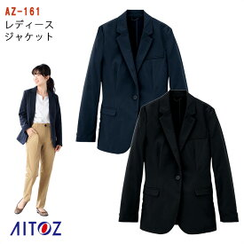 作業服 レディースジャケット [女性用] 【S~5L】 AZ-161AITOZ アイトス 作業着 ワークウェア 作業ウエア ビジネススーツ型ワークウェア ワークスーツ