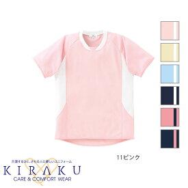 介護ユニフォーム 入浴介護シャツ【SS~3L】[男女兼用] CR108 全6色 KIRAKU キラク 介護ウェア ケアウェア 制服