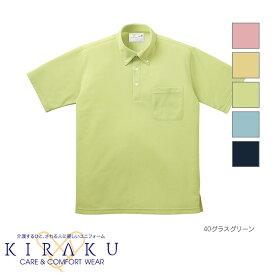 ボタンダウンシャツ【SS~3L】[男女兼用] CR139 全5色 KIRAKU キラク 介護ユニフォーム 介護ウェア ケアウェア 制服