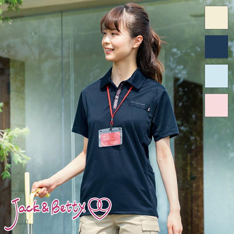 ポロシャツ [男女兼用] JB51300 全4色 Jack&Betty ジャック&ベティ 介護ユニフォーム 介護ウェア ケアウェア 制服