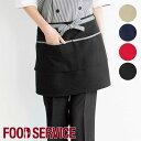 ショート エプロン[男女兼用]CA-1409 CA-1410 CA-1411 CA-1412 飲食店 フード ユニフォーム スタイリッシュ カフェ レストラン 厨房 全4色 サンペックスイスト