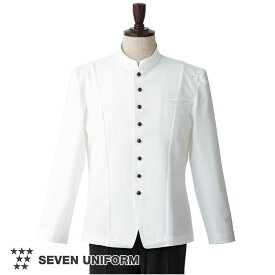 飲食店ユニフォーム サービング コート 長袖 [男性用] DA2614 メンズ ジャケット ホテル フロント フォーマル 制服 ホワイト SEVEN UNIFORM セブン白洋社