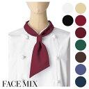 コックタイ[男女兼用]FA9199 飲食店 ユニフォーム フードサービスウェア 制服 厨房 全8色 名入れ 刺繍 ユニセックス…