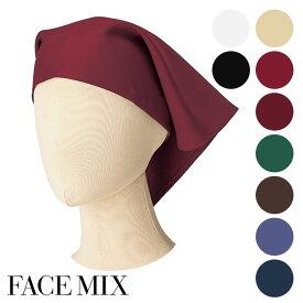 三角巾[男女兼用] FA9463 飲食店 フード ユニフォーム 制服 厨房 全8色 名入れ 刺繍 ユニセックス FACE MIX フェイスミックス