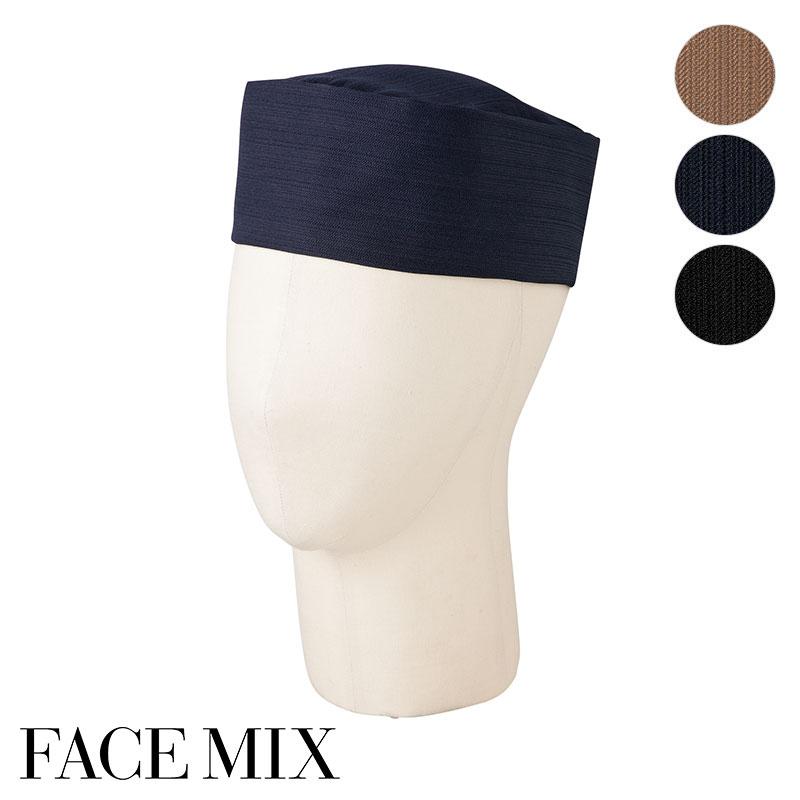 和帽子 [男女兼用] FA9663 飲食店 ユニフォーム フードユニフォーム 全3色 和食 日本 レストラン FACE MIX フェイスミックス [和風]