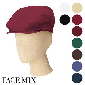 ハンチング[男女兼用] FA9672 飲食店 ユニフォーム フードサービスウェア 制服 厨房 全8色 名入れ 刺繍 ユニセックス FACE MIX フェイスミックス 帽子