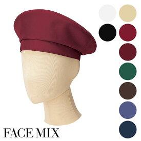 ベレー帽[男女兼用] FA9673 飲食店 ユニフォーム フードサービスウェア 制服 厨房 全8色 名入れ 刺繍 ユニセックス FACE MIX フェイスミックス 帽子