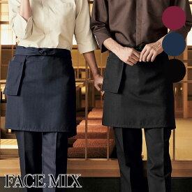 飲食店ユニフォーム 和 ショートエプロン [男女兼用] FK7152 フード 厨房 和食 割烹 日本料理 全3色 名入れ FACE MIX フェイスミックス ボンマックス BONMAX [和風]