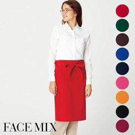 飲食店ユニフォーム エプロン ミドルエプロン [男女兼用] FK7170 フード 厨房 全9色 名入れ FACE MIX フェイスミックス ボンマックス BONMAX
