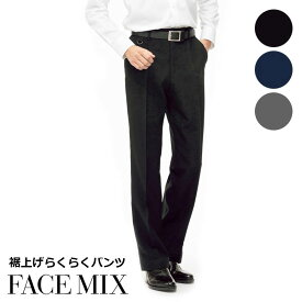 飲食店ユニフォーム パンツ 裾上げらくらくパンツ [男女兼用] FP6700U フード 全3色 FACE MIX フェイスミックス ボンマックス BONMAX