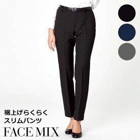 飲食店ユニフォーム パンツ 裾上げらくらくスリムパンツ [男女兼用] FP6707U ノータック ローウェスト フード FACE MIX フェイスミックス ボンマックス BONMAX