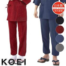 飲食店ユニフォーム 作務衣 和甚平 パンツ 日本製 K2310 フード 全4色 男女兼用 KOEI コーエイ 興栄繊商 和食 割烹 料亭 [和風]