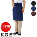 エプロン 日本製 ミドルエプロン KF60 飲食店 フード ユニフォーム 厨房 全3色 名入れ 刺繍 男女兼用 KOEI コーエイ