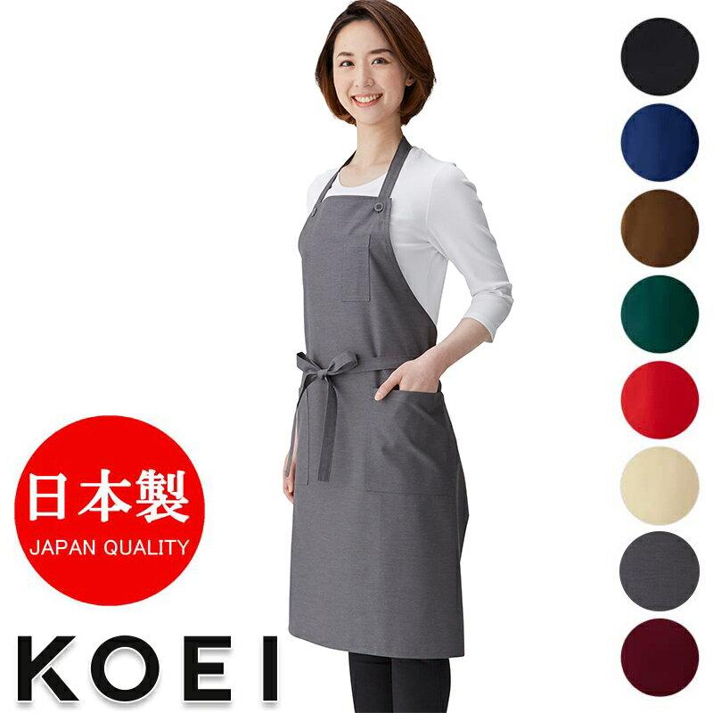 エプロン 日本製 胸当てエプロン(首掛け) KI750 飲食店 フード ユニフォーム 厨房 全8色 名入れ 刺繍 男女兼用 KOEI コーエイ