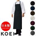 エプロン 日本製 ロング胸当てエプロン KM70 飲食店 フード ユニフォーム 厨房 全7色 名入れ 刺繍 男女兼用 KOEI コー…