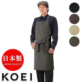 エプロン 日本製 胸当てエプロン(首掛け型)MN90 飲食店 フード ユニフォーム 厨房 全4色 メンズ 男性用 名入れ 刺繍 KOEI コーエイ