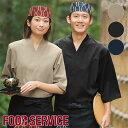 作務衣 (上衣) [男女兼用] SBLU-1702 飲食店 フード ユニフォーム 全3色 和食 和風 日本 サンペックスイスト [和風]