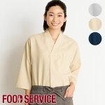 ショップコート七分袖[男女兼用]飲食店フードユニフォーム全3色和食割烹料亭蕎麦サンペックスイストSBLU-1816[和風]