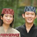 和帽子 [男女兼用] SHAU-1708 飲食店 フード ユニフォーム 全2色 和食 和柄 アジアン レストラン SerVo サーヴォ [和風]