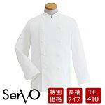 【まる得価格】TC-410コックコート[男女兼用]ホワイトサンペックスイスト調理用白衣/コックコート大きいサイズ