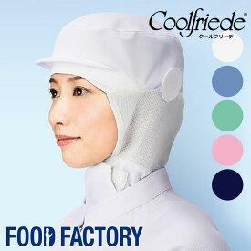 飲食店ユニフォーム クールフード [男女兼用] CD-590 HACCP 帽子 食品工場 食品白衣 工場作業 作業着 作業服 食品衛生白衣 暑さ対策 飲食 コスパ FOOD FACTORY フードファクトリー Servo サーヴォ