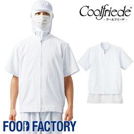 半袖 ジャンパー [男女兼用] [高温作業場向け] [ポリエステル100%] CD-637 HACCP 食品工場 食品白衣 工場作業 作業着 作業服 食品衛生白衣 暑さ対策 飲食 コスパ ジャケット FOOD FACTORY フードファクトリー Servo サーヴォ
