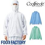 長袖ジャンパー[男女兼用][高温作業場向け][ポリエステル100%]HACCP食品工場工場作業食品衛生白衣暑さ対策飲食コスパジャケットフードファクトリーサンペックスイストCD-652CD-682CD-683
