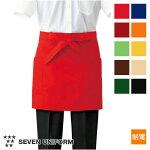 ショートエプロン10色[男女兼用]CT2567厨房キッチン名入れ飲食店おしゃれユニフォームSEVENUNIFORMセブンユニフォーム白洋社