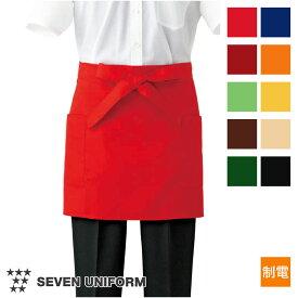 飲食店ユニフォーム ショート エプロン 10色 [男女兼用] CT2567 厨房 キッチン 名入れ おしゃれ SEVEN UNIFORM セブン白洋社