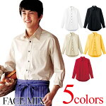 長袖カラーシャツ[男女兼用]ユニフォーム飲食制服全10色