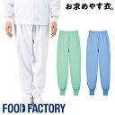ホッピングパンツ [男女兼用] [常温作業場向け] [ポリエステル85%・綿15%] FPAU-1803 HACCP 食品工場 食品白衣 工場作…