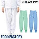 ホッピングパンツ[男女兼用][常温作業場向け][ポリエステル85%・綿15%]HACCP食品工場工場作業食品衛生白衣暑さ対策飲食コスパジャケットフードファクトリーサンペックスイストFPAU-1803
